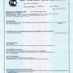 Сертификат соответствия на шторки Trokot, нажмите для увеличения!