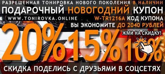 Подарочный новогодний купон на скидку до 20%