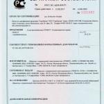 Сертификат на соответствия Trokot, нажмите для увеличения!
