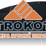 """Тонировка нового поколения """"Трокот"""""""